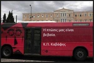 espoir_bus0