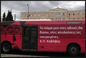 espoir_bus1