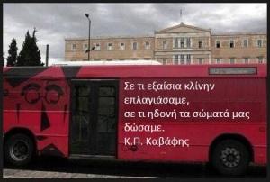 espoir_bus3