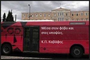 espoir_bus4